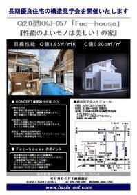 Fuc-house完成見学会.jpg