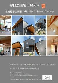 国分寺の家 完成見学会案内.jpg