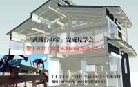 武蔵台の家完成見学会①.jpg