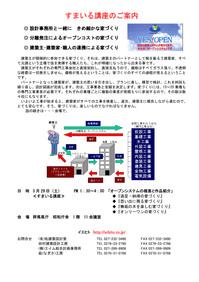 20140329すまいる講座.jpg