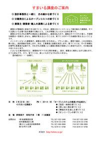 パンフ 150222(藤井提案).jpg
