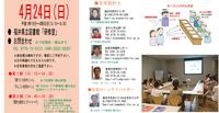 OSふくい説明会4-24(facebook).jpg