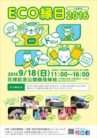 エコ縁日ポスター1.jpg