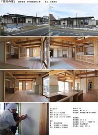 「高床の家」完成見学会.jpg