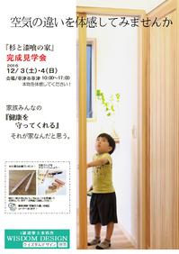 ウイズダムデザイン完成見学会チラシ1203.jpg