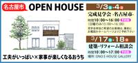 20180303完成見学会_尾野建築設計事務所.jpg