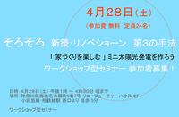 iehito-WS(5-3) .jpg