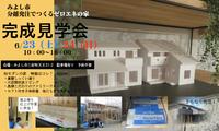 みよし市完成見学会facebook用.jpg