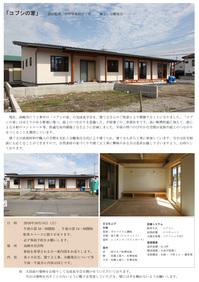コブシの家完成見学会.jpg