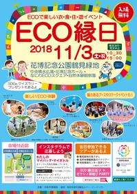 eco2018-1.jpg