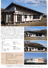 抽斗の家_完成見学会.jpg