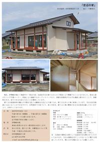 「窓辺の家」完成見学会.jpg