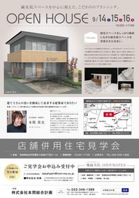 『楓鍼灸院』openhouse.jpg