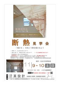 浅間温泉の家 断熱見学会チラシ A4.jpg