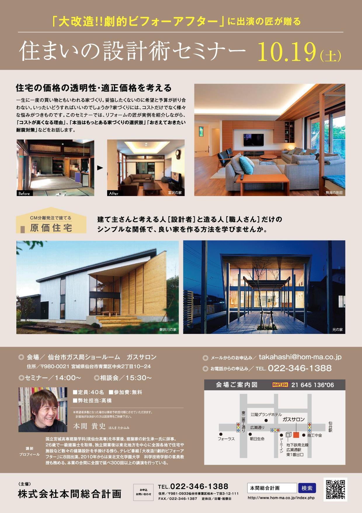 https://www.iehito.co.jp/information/images/20191019%E3%82%BB%E3%83%9F%E3%83%8A%E3%83%BC.jpg