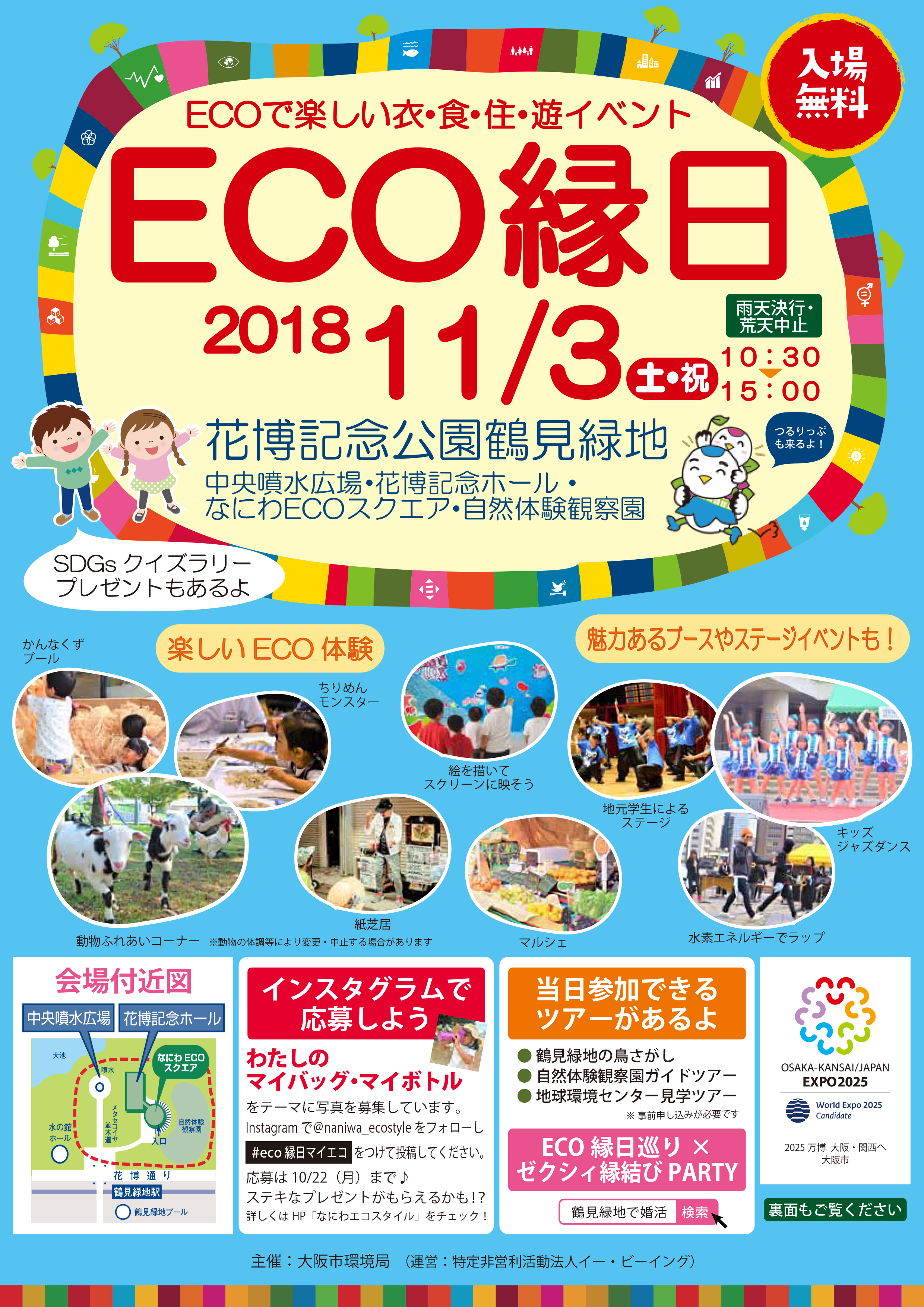 https://www.iehito.co.jp/information/images/eco2018-1.jpg
